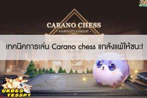 เทคนิคการเล่น Carano chess แกล้งแพ้ให้ชนะ!