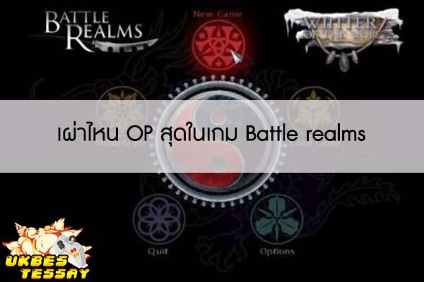 เผ่าไหน OP สุดในเกม Battle realms