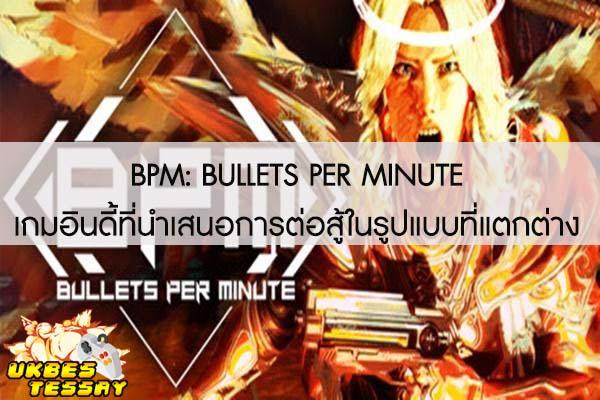 BPM- BULLETS PER MINUTE เกมอินดี้ที่นำเสนอการต่อสู้ในรูปแบบที่แตกต่าง