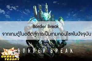 Border Break จากเกมตู้ในอดีตสู่การเป็นเกมคอนโซลในปัจจุบัน