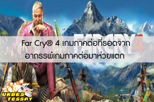 Far Cry® 4 เกมภาคต่อที่รอดจากอาถรรพ์เกมภาคต่อมาห่วยแตก