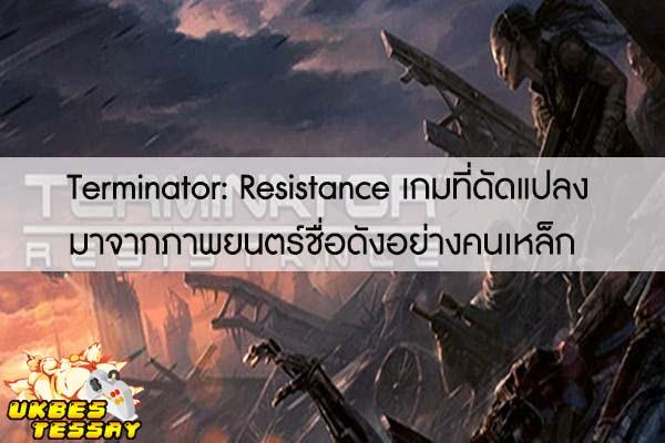 Terminator- Resistance เกมที่ดัดแปลงมาจากภาพยนตร์ชื่อดังอย่างคนเหล็ก