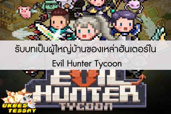 รับบทเป็นผู้ใหญ่บ้านของเหล่าฮันเตอร์ใน Evil Hunter Tycoon