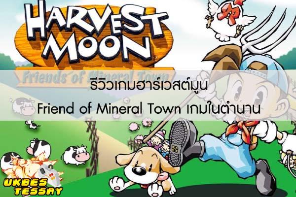 รีวิวเกมฮาร์เวสต์มูน Friend of Mineral Town เกมในตำนาน