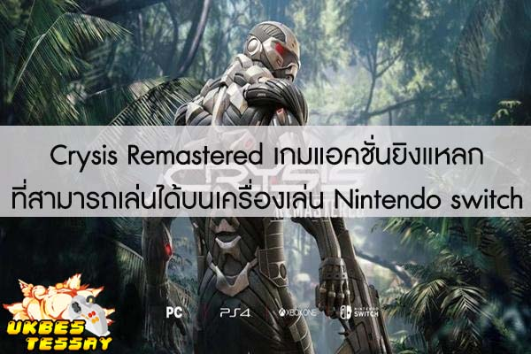 Crysis Remastered เกมแอคชั่นยิงแหลกที่สามารถเล่นได้บนเครื่องเล่น Nintendo switch