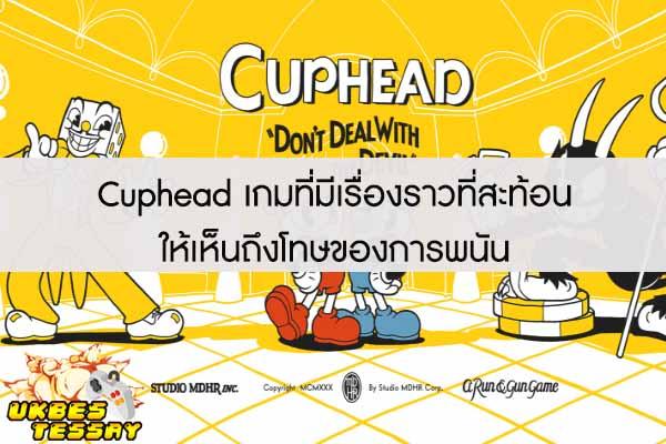 Cuphead เกมที่มีเรื่องราวที่สะท้อนให้เห็นถึงโทษของการพนัน