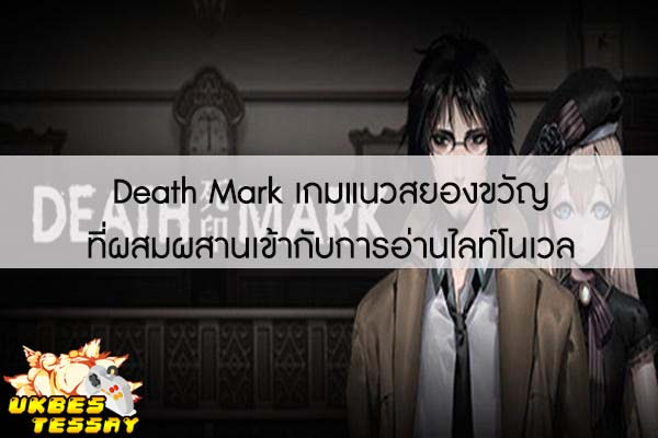 Death Mark เกมแนวสยองขวัญที่ผสมผสานเข้ากับการอ่านไลท์โนเวล