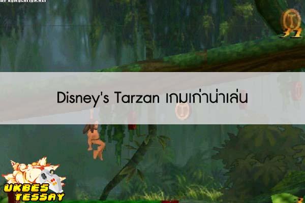 Disney's Tarzan เกมเก่าน่าเล่น