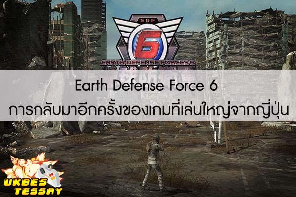 Earth Defense Force 6 การกลับมาอีกครั้งของเกมที่เล่นใหญ่จากญี่ปุ่น