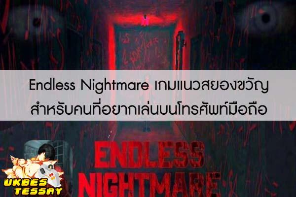 Endless Nightmare เกมแนวสยองขวัญสำหรับคนที่อยากเล่นบนโทรศัพท์มือถือ