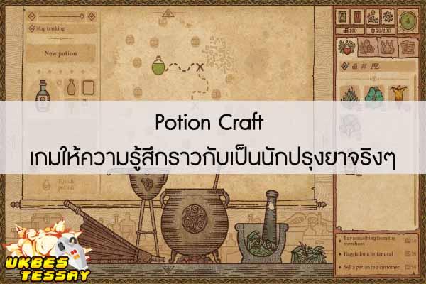Potion Craft เกมให้ความรู้สึกราวกับเป็นนักปรุงยาจริงๆ