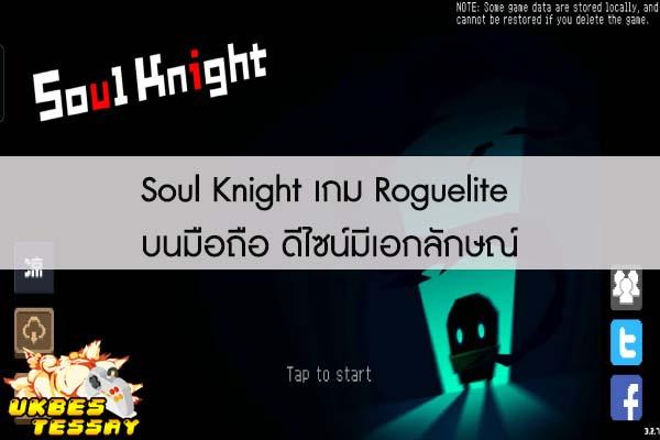 Soul Knight เกม Roguelite บนมือถือ ดีไซน์มีเอกลักษณ์