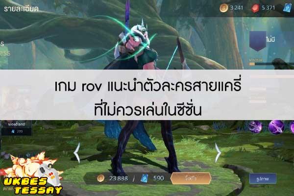 เกม rov แนะนำตัวละครสายแครี่ที่ไม่ควรเล่นในซีซั่นปัจจุบัน 15 กรกฎาคม 2564