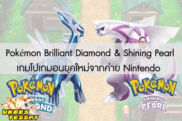 Pokémon Brilliant Diamond & Shining Pearl เกมโปเกมอนยุคใหม่จากค่าย Nintendo