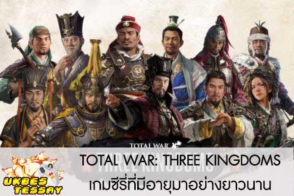 TOTAL WAR- THREE KINGDOMS เกมซีรี่ที่มีอายุมาอย่างยาวนาน