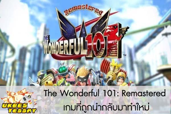 The Wonderful 101- Remastered เกมที่ถูกนำกลับมาทำใหม่
